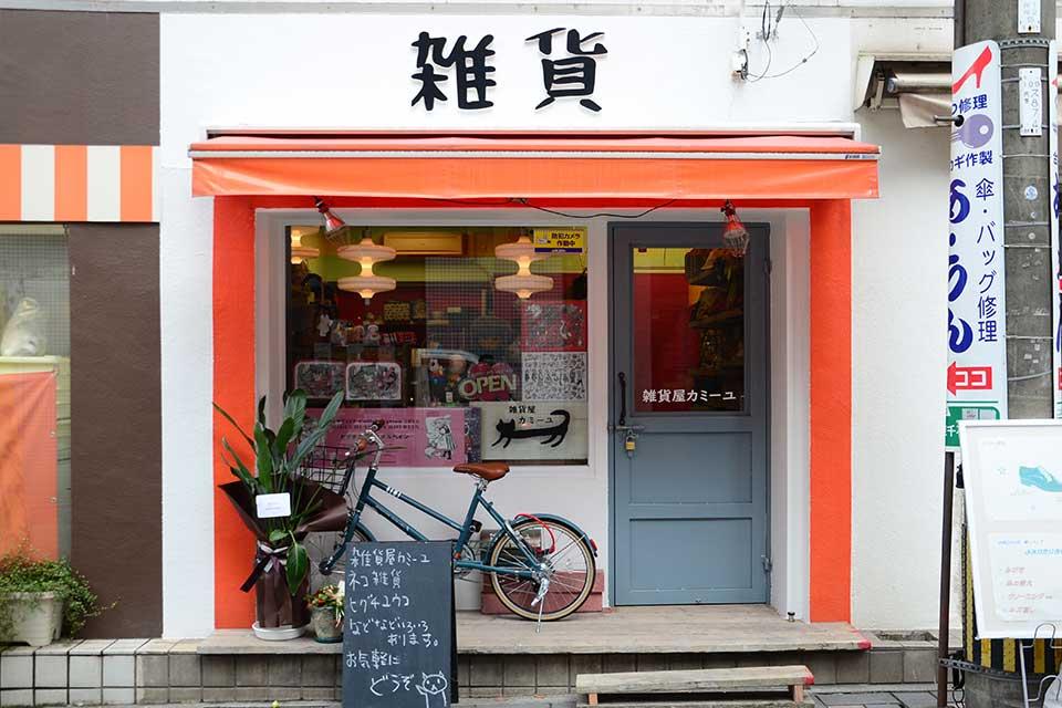 【雑貨屋 カミーユ】ひとクセあるユニークな雑貨やカワイイ雑貨が待ってます