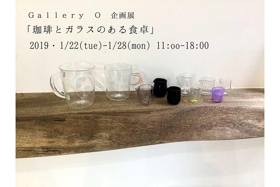 Gallery O 企画展「珈琲とガラスのある食卓」