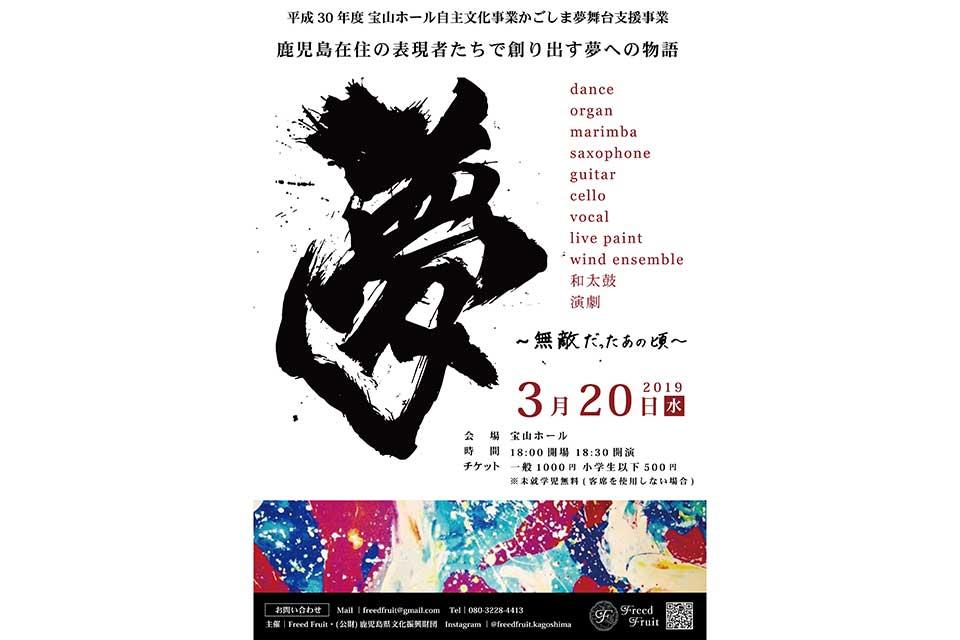 平成30年度宝山ホール自主文化事業 かごしま夢舞台支援事業 「夢〜無敵だったあの頃〜」