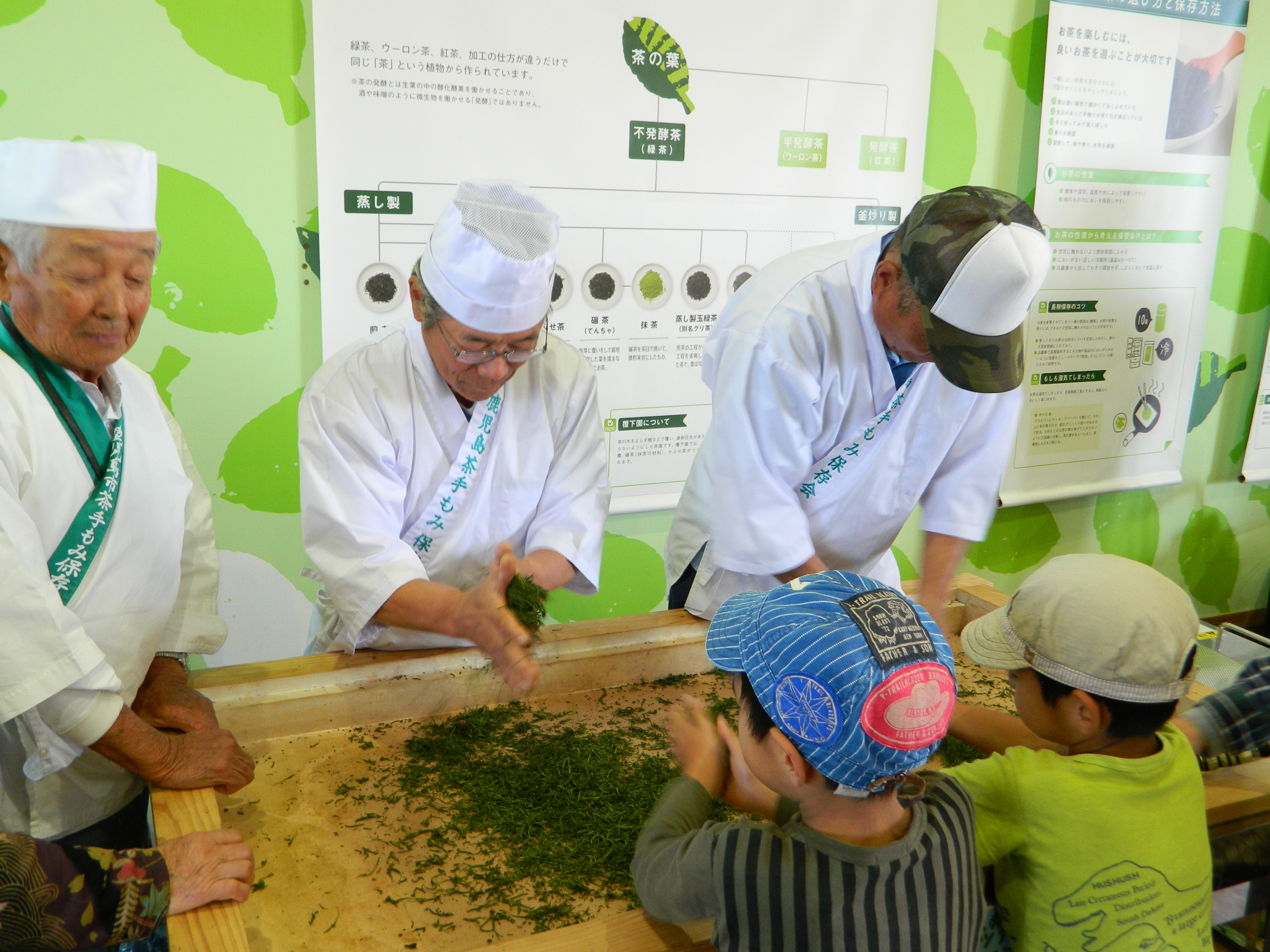 都市農村交流センターお茶の里「4周年祭」