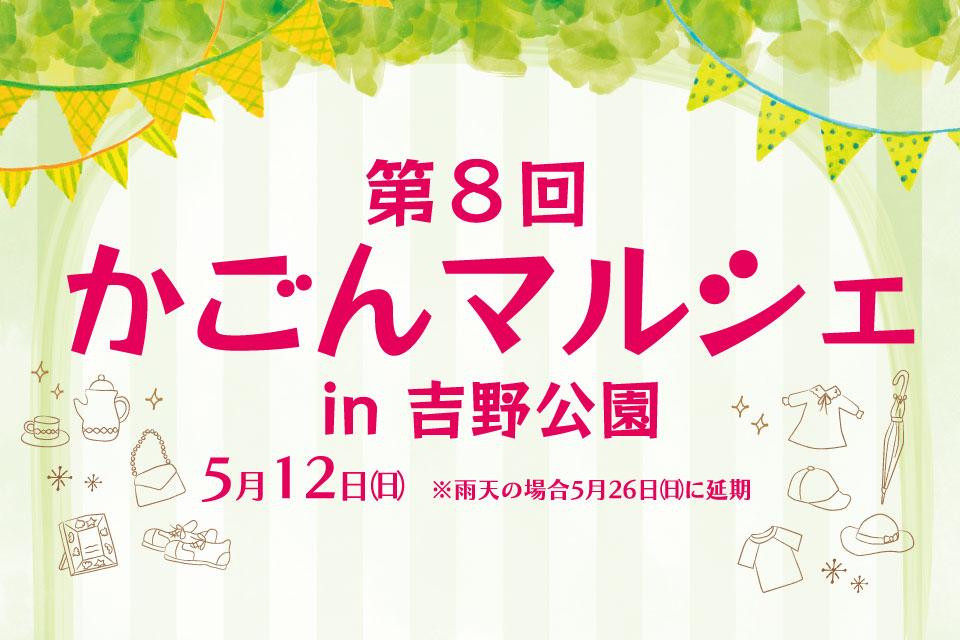 【第8回 かごんマルシェin吉野公園】いよいよ明日!鹿児島県下最大級の雑貨イベント開催