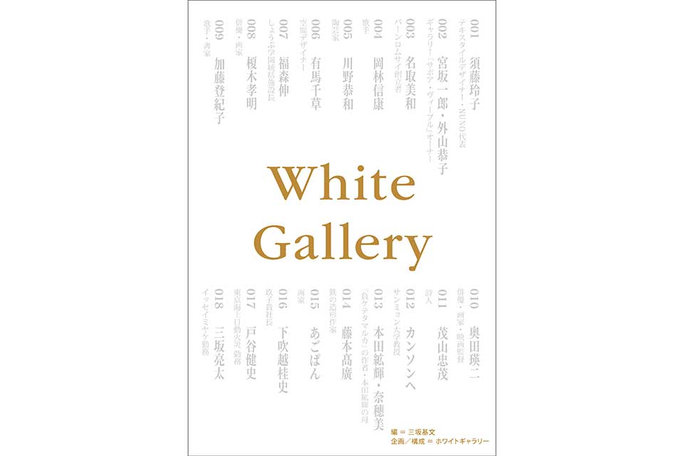 White Gallery出版記念展