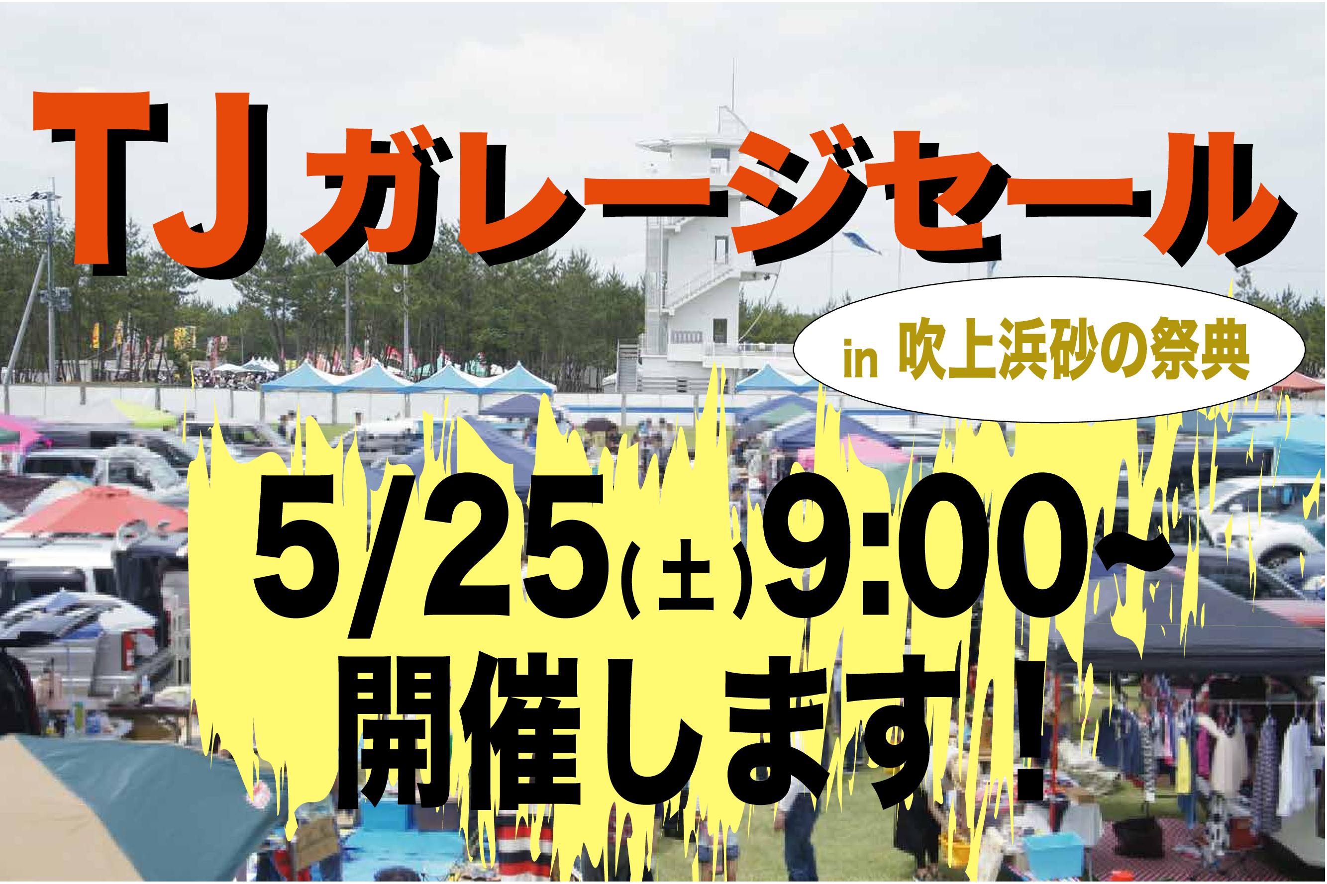 【TJガレージセールin吹上浜砂の祭典】明日(5/25)、開催します!