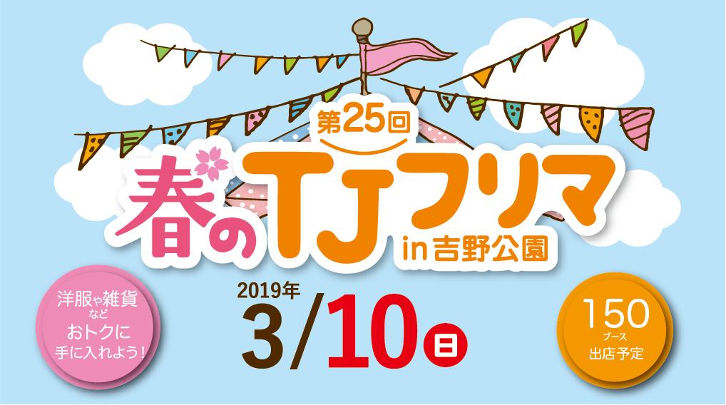 【春のTJフリマin吉野公園】開催についてのお知らせ