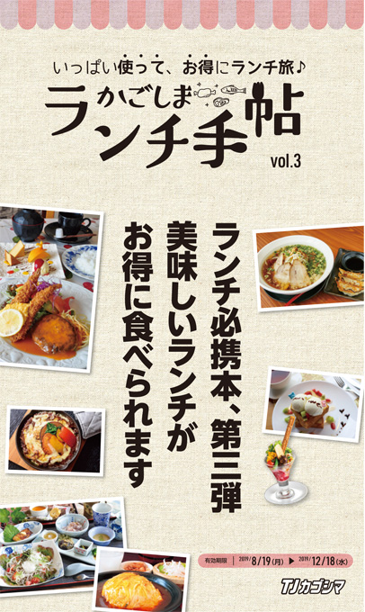 かごしまランチ手帖 Vol.3