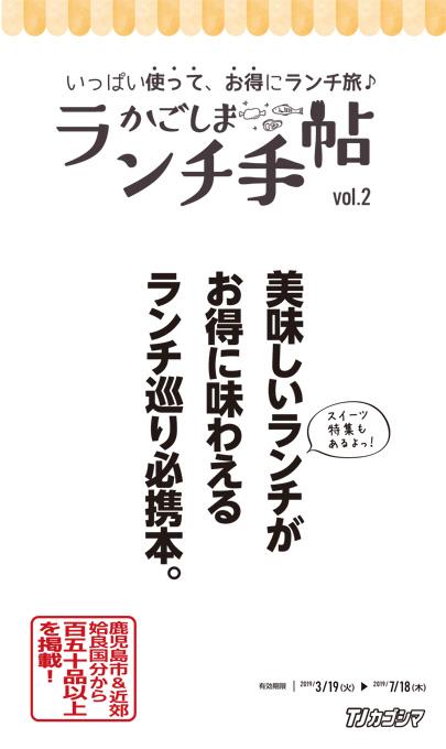 かごしまランチ手帖 Vol.2