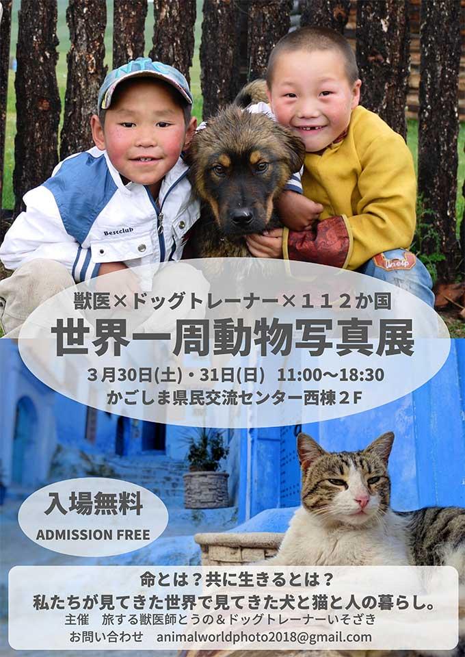 獣医×ドッグトレーナー×112か国 世界一周動物写真展