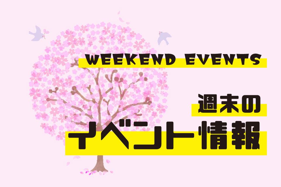 【鹿児島 週末イベント情報 4月6日(土)・7日(日)】