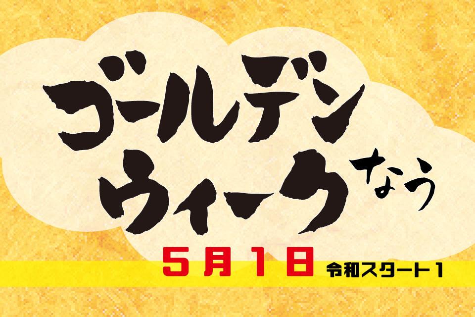 【GWゴールデンウィークなう!】ついに令和がスタート!5月1日・本日開催のイベント情報をチェックしましょ!