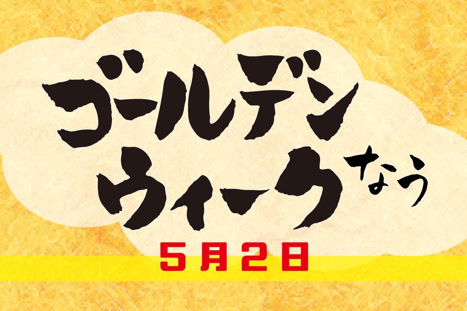 【GWゴールデンウィークなう!】5月2日・本日開催のイベント情報をチェックしましょ!