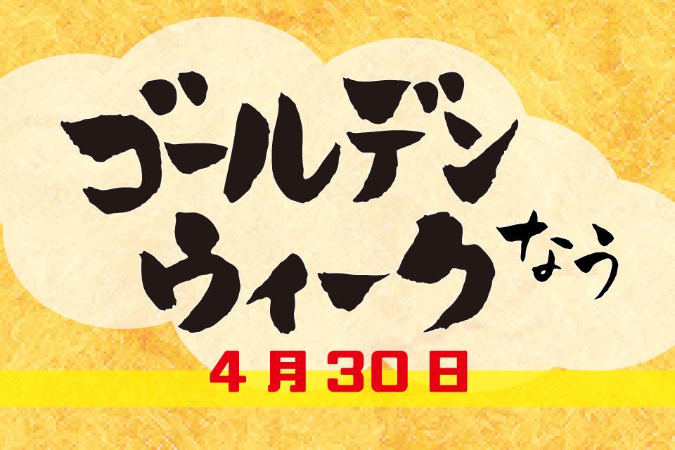 【GWゴールデンウィークなう!】4月30日・本日開催のイベント情報をチェックしましょ!
