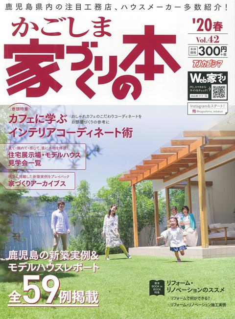 かごしま家づくりの本 Vol.42(2020年春号)