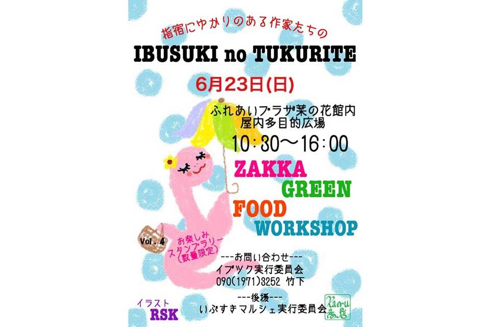 第4回 IBUSUKI no TUKURITE