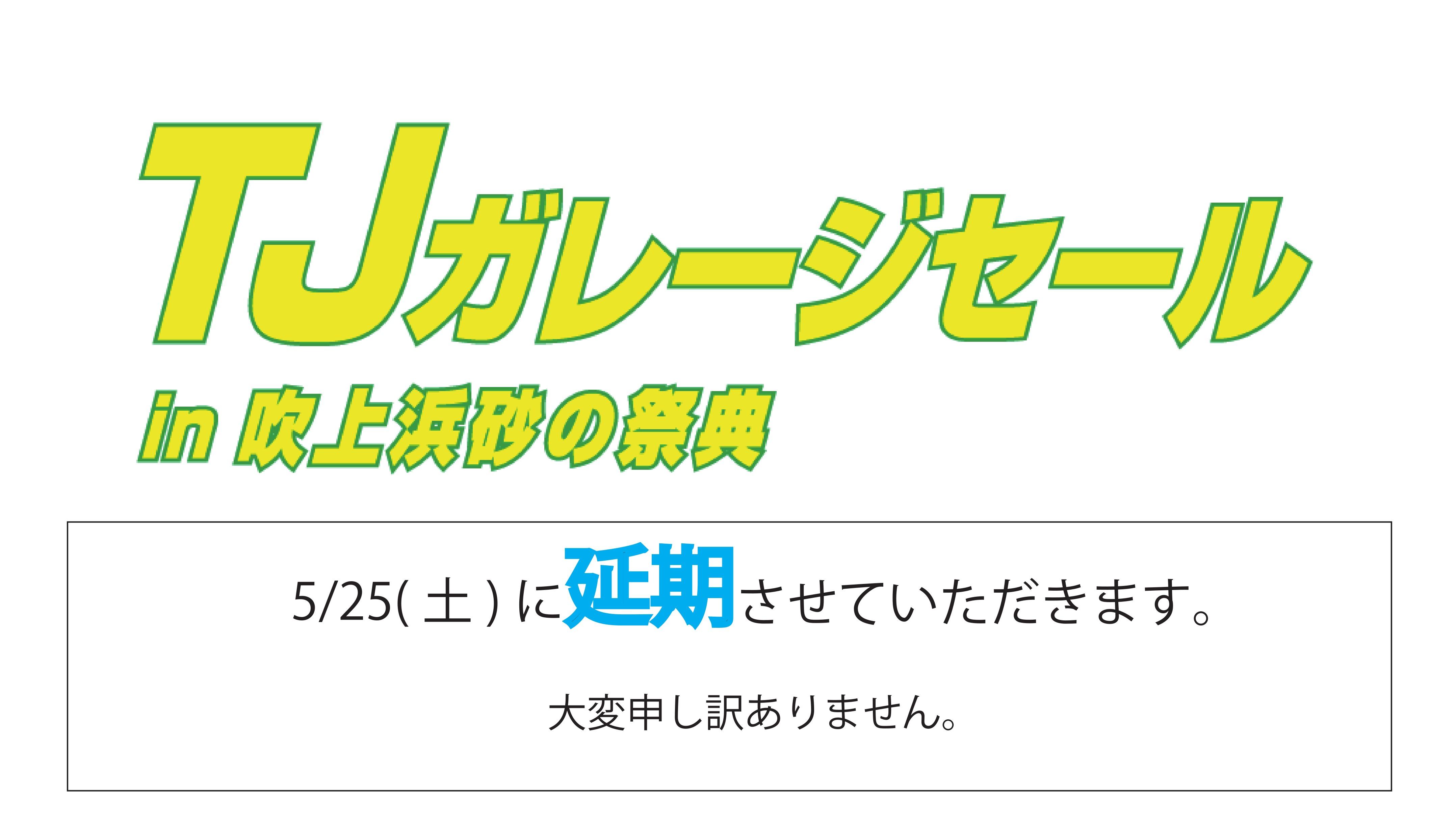 【5/19→5/25に延期】TJガレージセール in 吹上浜砂の祭典