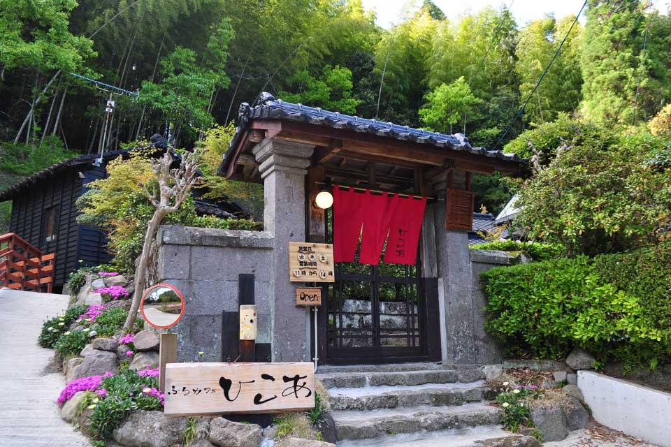 【ふるカフェ ひこあ】 大自然の中の古民家カフェ。火・木・土曜にゆるりと営業中!