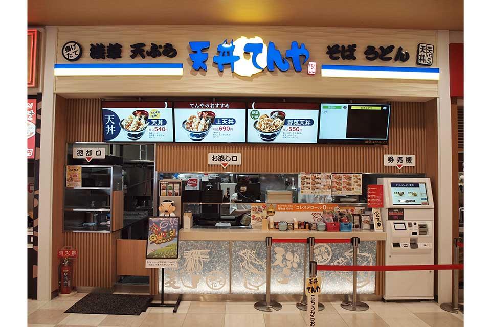 【天丼てんや イオンタウン姶良店】あの天丼・天ぷら専門店が、ついに鹿児島初上陸!