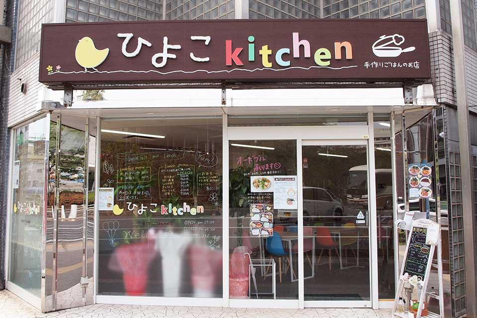【ひよこkitchen】なんだか懐かしい味にほっとする。ランチも弁当もココもおまかせ♪