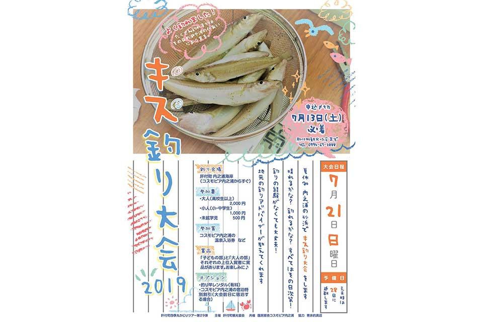 【肝付町】キス釣り大会
