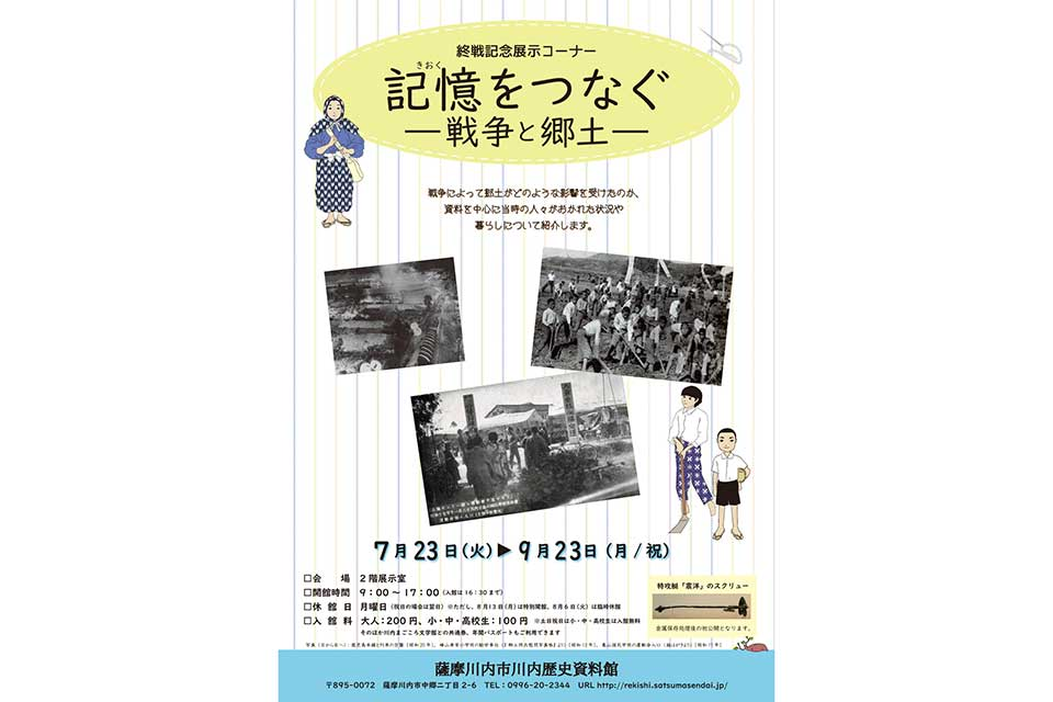 【薩摩川内市】終戦記念展示コーナー「記憶をつなぐー戦争と郷土ー」