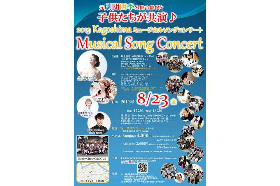 Kagoshima Musical song concert
