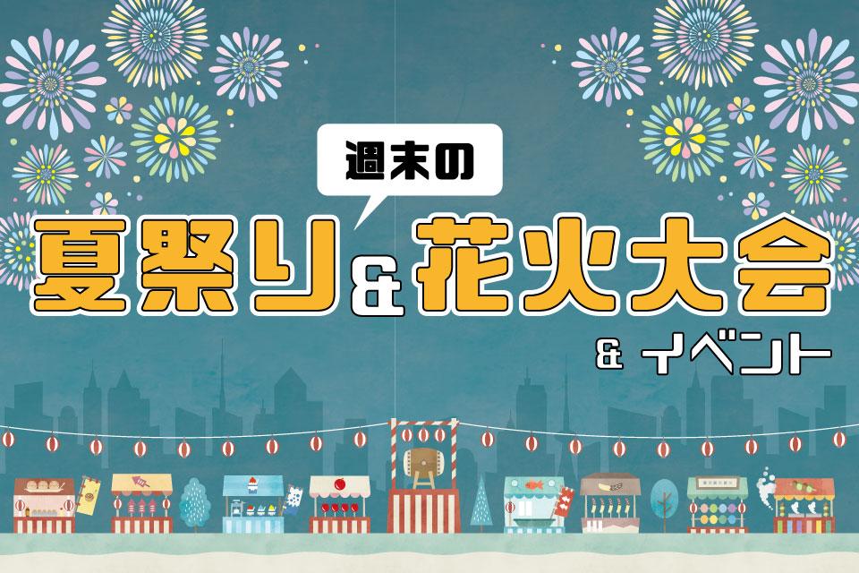 【鹿児島 夏祭り&花火大会&週末イベント情報 8月17日(土)・18日(日)】