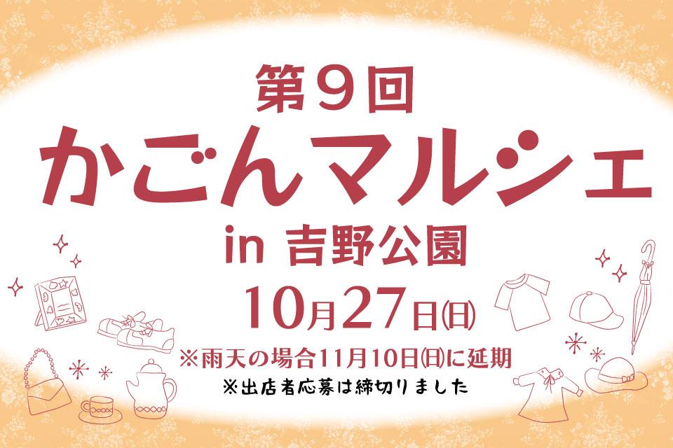 【出店者募集】第9回 かごんマルシェin吉野公園