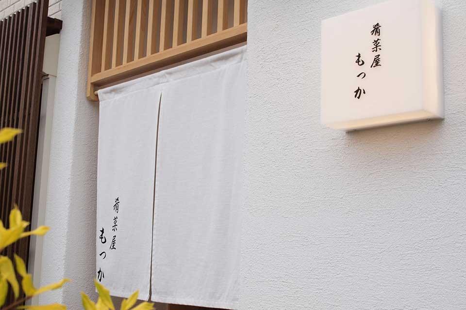 【和食 肴菜屋 もっか】新鮮魚介を使った料理が自慢。季節の素材を存分に活かした和食で晩酌