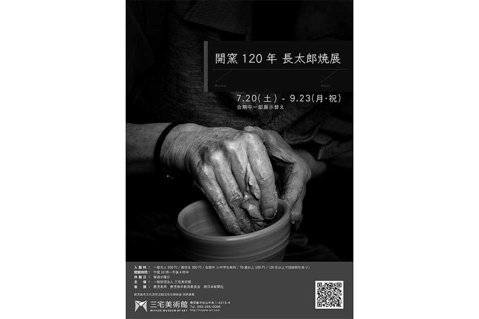【三宅美術館】「開窯120年 長太郎焼」展