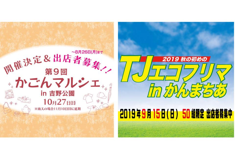 【かごんマルシェ&TJエコフリマ出店者募集】TJカゴシマ主催のイベントがやってきます!