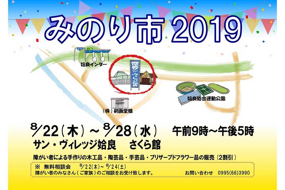 【姶良市】みのり市2019