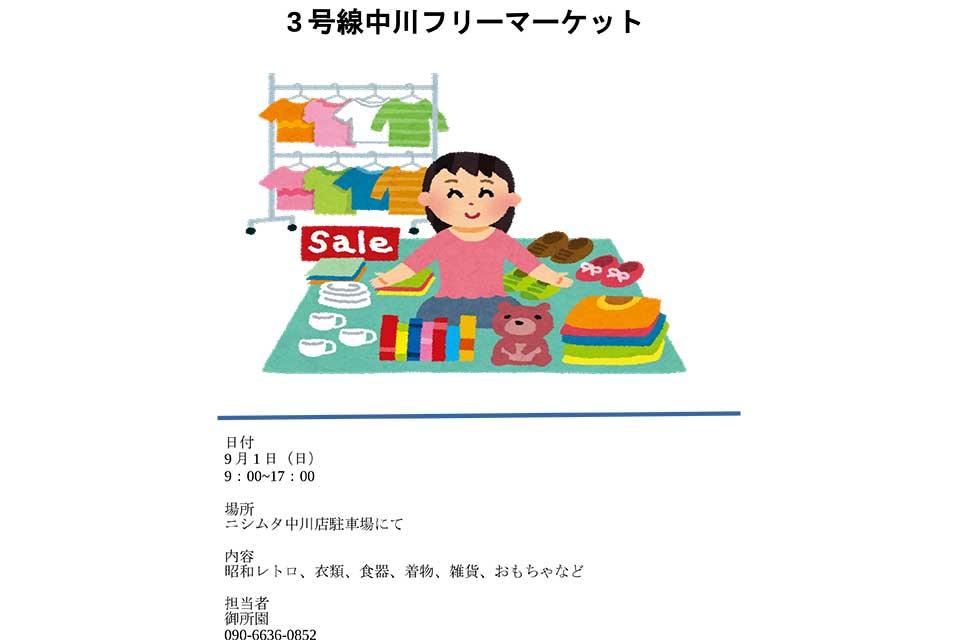 【日置市】3号線中川フリーマーケット