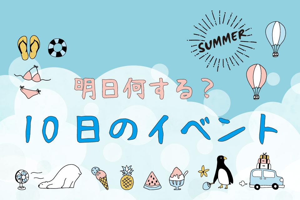 【連休スタート!!!明日何する?】8月10日の夏祭り・花火・イベント情報