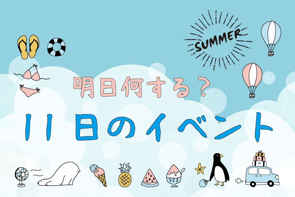 【明日何する?】8月11日の夏祭り・花火・イベント情報