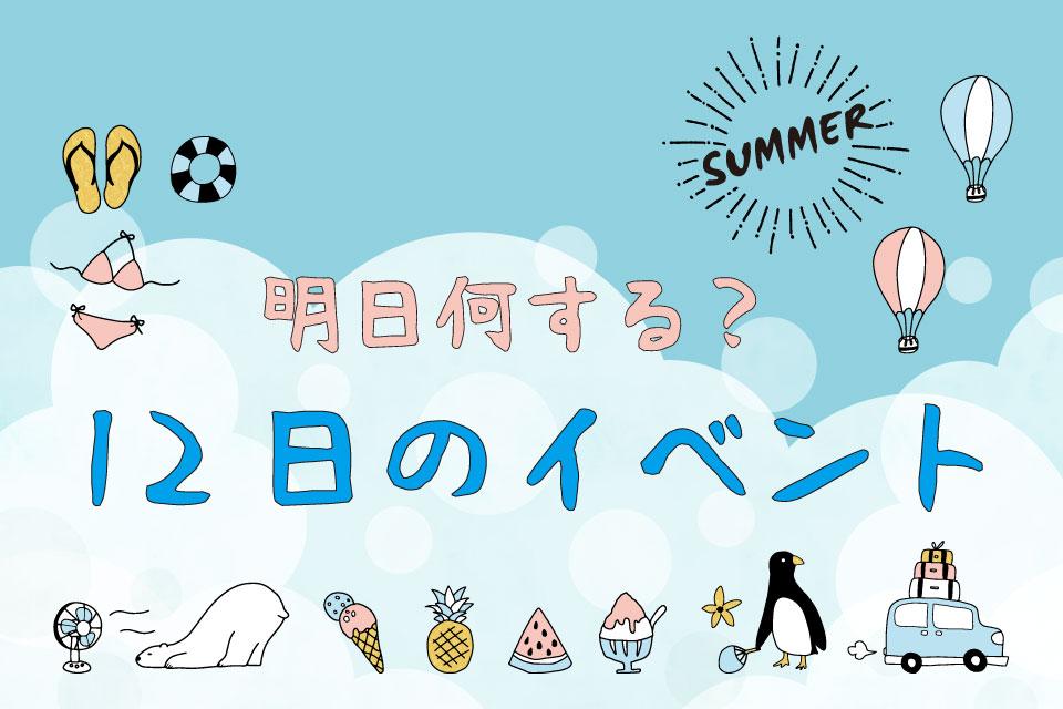 【明日何する?】8月12日の夏祭り・花火・イベント情報