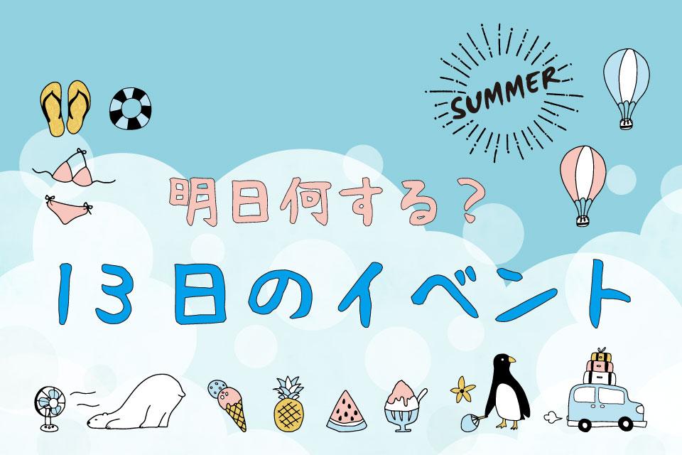 【明日何する?】8月13日の夏祭り・花火・イベント情報