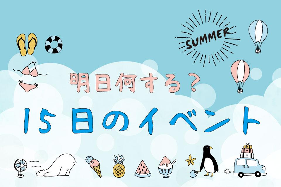 【明日何する?】8月15日の夏祭り・花火・イベント情報