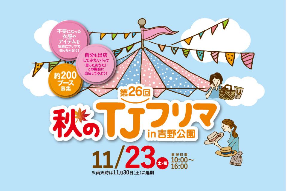 【出店者募集】第26回秋のTJフリマin吉野公園