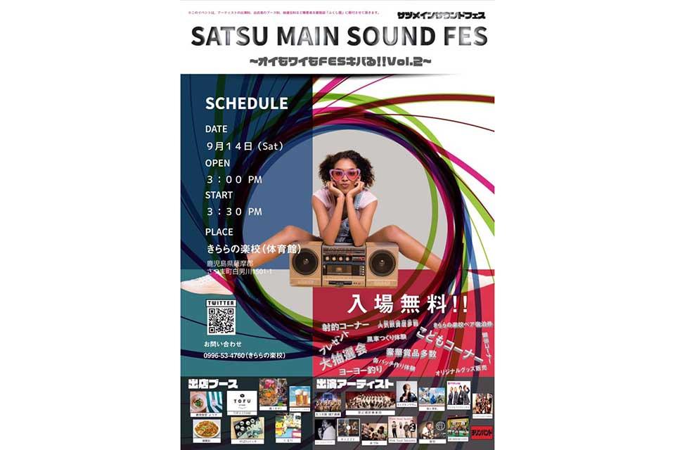 【第2回 サツメインサウンドフェスティバル】チャリティー音楽イベント@さつま町、早くも第2回の開催が決定!