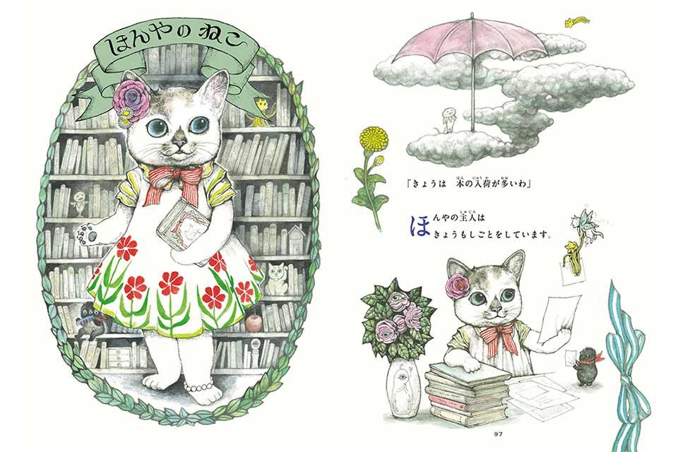 【マルヤガーデンズアートギャラリー】ヒグチユウコ『ほんやのねこ』原画展
