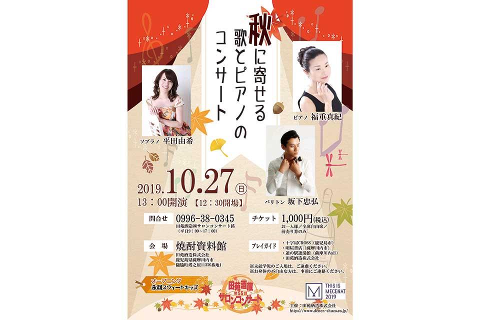 【薩摩川内市】第55回田苑酒蔵サロンコンサート