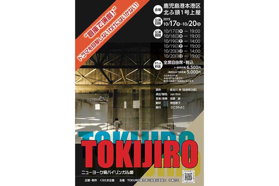 ニューヨーク発バイリンガル劇 TOKIJIRO