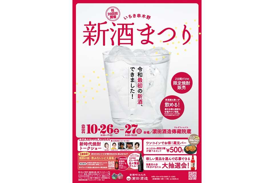 【いちき串木野市】いちき串木野新酒まつり