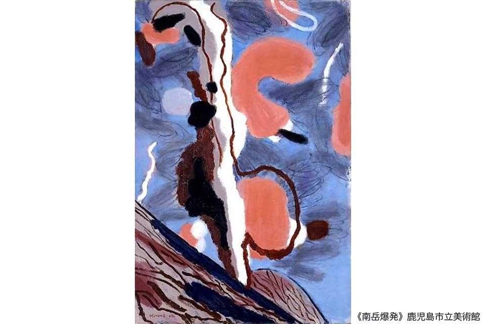 【曽宮一念展】特別企画展 鹿児島市制130周年記念 「没後25年 曽宮一念展 溶岩と噴煙を愛した色彩の画家」
