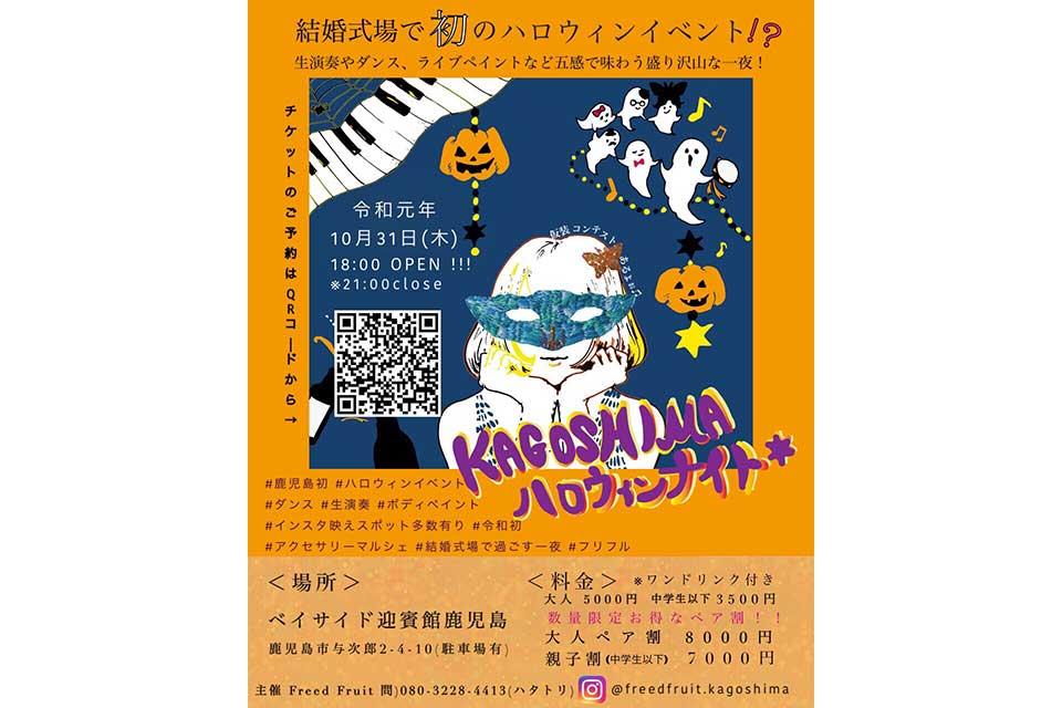 【鹿児島市】KAGOSHIMA ハロウィンナイト