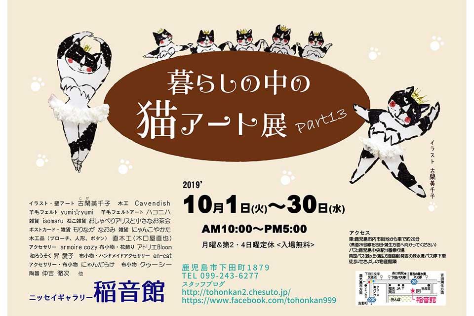 【稲音館】暮らしの中の猫アート展 Part13