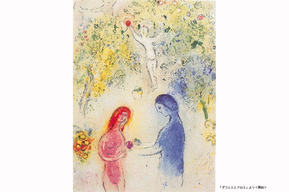 【長島美術館】マルク・シャガール版画展「ダフニスとクロエ」