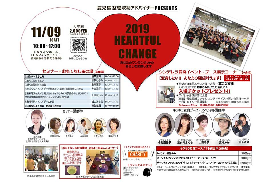 【鹿児島市】2019 Heartful Change