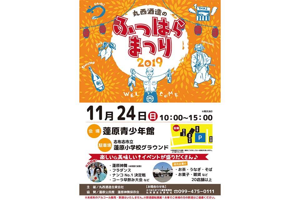 【志布志市】ふつはら祭り 2019