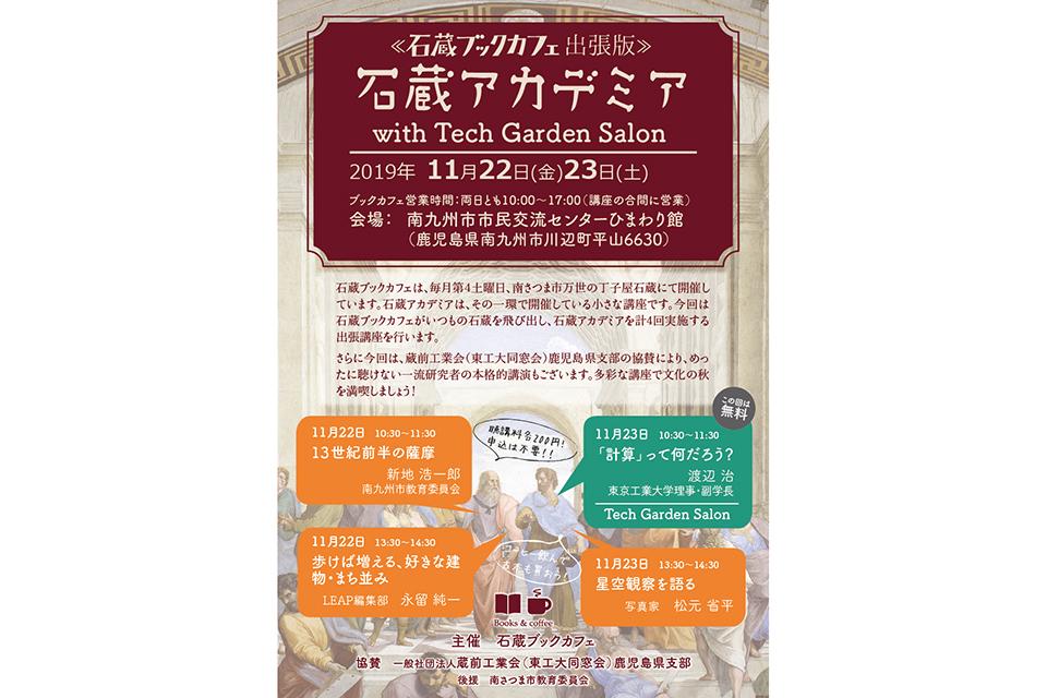 【南九州市】石蔵アカデミア with Tech Garden Salon
