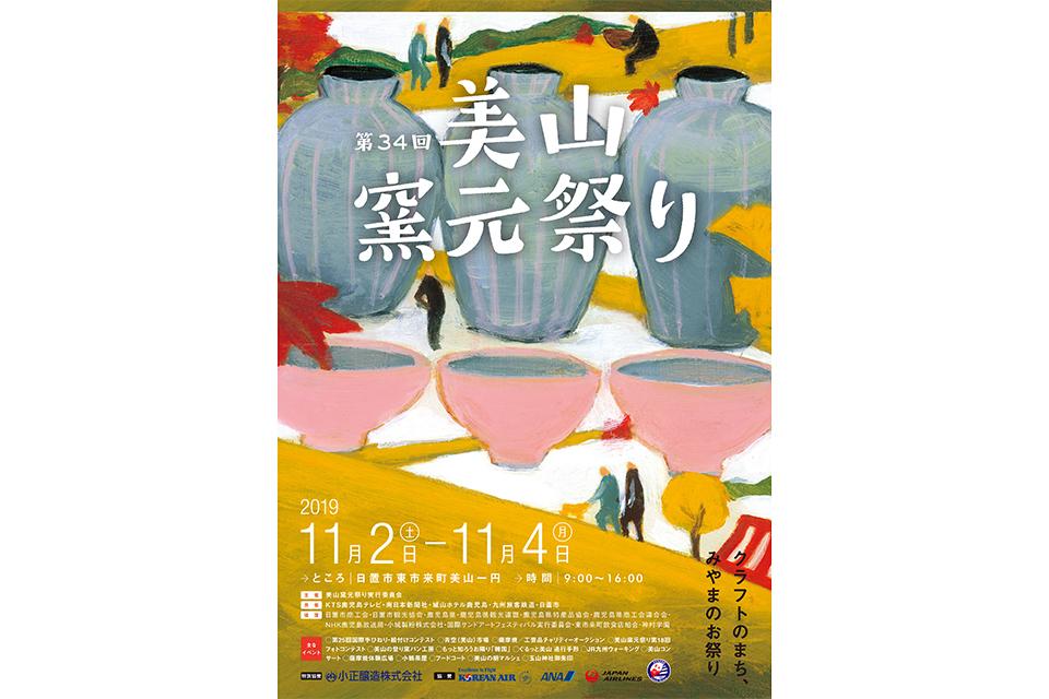 【日置市】美山窯元祭り
